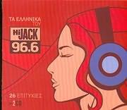 CD image TA ELLINIKA TOU HI JACK 96.6 RADIO / 26 EPITYHIES - (VARIOUS) (2 CD)