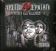 CD image MYSTIKI SYNTAGI / NOMOI KAI KODIKES