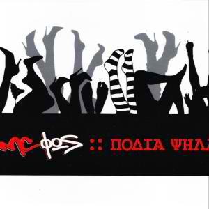 CD image MC FOS / PODIA PSILA