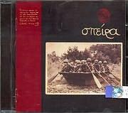 CD image ΣΠΕΙΡΑ / ΣΠΕΙΡΑ