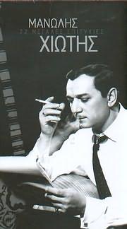 CD image ΜΑΝΩΛΗΣ ΧΙΩΤΗΣ / 72 ΜΕΓΑΛΕΣ ΕΠΙΤΥΧΙΕΣ (4CD)