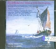 CD image ELLINES SYNTHETES TIS DIASPORAS - (VARIOUS)