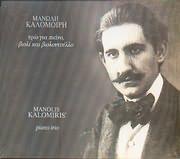 MANOLIS KALOMOIRIS / <br>MANOLIS KALOMIRIS / <br>TRIO GIA PIANO KAI VIOLONTSELLO