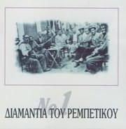 CD image for ΤΑ ΔΙΑΜΑΝΤΙΑ ΤΟΥ ΡΕΜΠΕΤΙΚΟΥ ΝΟ.1 - (VARIOUS)