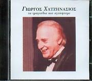 CD image GIORGOS HATZINASIOS / TA TRAGOUDIA POU AGAPISAME