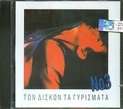 CD image TON DISKON TA GYRISMATA 3 - (VARIOUS)