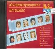 CD image ΚΙΝΗΜΑΤΟΓΡΑΦΙΚΕΣ ΕΠΙΤΥΧΙΕΣ ΝΟ.3 - (OST)