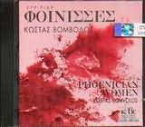 CD image for ELLINIKO THEATRO / KOSTAS VOMVOLOS / EYRIPIDI FOINISSES