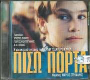 CD image ΠΙΣΩ ΠΟΡΤΑ (ΜΟΥΣΙΚΗ: ΜΑΡΙΟΣ ΣΤΡΟΦΑΛΗΣ) - (OST)