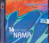CD image ΝΑΜΑ / 16 ΕΠΙΤΥΧΙΕΣ - ΜΙΑ ΑΓΑΠΗ ΓΙΑ ΤΟ ΚΑΛΟΚΑΙΡΙ
