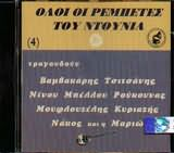 CD image ΟΛΟΙ ΟΙ ΡΕΜΠΕΤΕΣ ΤΟΥ ΝΤΟΥΝΙΑ Ν 4
