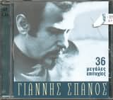 CD image GIANNIS SPANOS / 36 MEGALES EPITYHIES (2CD)