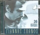 CD image ΓΙΑΝΝΗΣ ΣΠΑΝΟΣ / 36 ΜΕΓΑΛΕΣ ΕΠΙΤΥΧΙΕΣ (2CD)