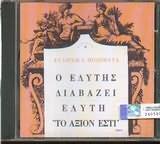 CD image ELLINIKA POIIMATA / ODYSSEAS ELYTIS / DIAVAZEI TO AXION ESTI