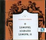 CD image ELLINIKA POIIMATA / GIORGOS SEFERIS / O SEFERIS DIAVAZEI SEFERI II