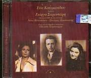 CD image EYA KOTAMANIDOU DIAVAZEI / GIORGO SARANTARI [MOUSIKI SYNTHESI EKTELESI N.VENETSIANOU - S.AGIANNIOTIS