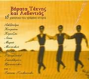 CD image ΒΗΜΑΤΑ ΤΕΧΝΗΣ ΚΑΙ ΛΕΒΕΝΤΙΑΣ - 18 ΧΑΣΑΠΙΚΑ ΠΟΥ ΓΡΑΨΑΝΕ ΙΣΤΟΡΙΑ - (VARIOUS)