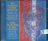 CD image ERGA GIA ORHISTRA ELLINON MOUSOURGON NO.3 / NTRELAS VISVIKIS RAYTOPOULOS TRAYLOS