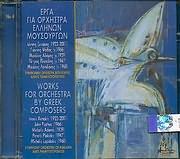 CD image ERGA GIA ORHISTRA ELLINON MOUSOURGON NO.4 / G. XENAKIS - G. PSATHAS - M. ADAMIS - PLAKIDIS - LAPIDAKIS