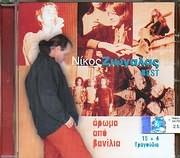CD image NIKOS ZIOGALAS / AROMA APO VANILIA / BEST 15 KAI 4 TRAGOUDIA