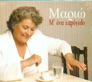 CD image MARIO / M ENA HAMOGELO