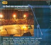 CD image TO DIKO SAS HEIROKROTIMA / TRAGOUDIA APO SYNAYLIES POU AFISAN EPOHI - (VARIOUS) (2 CD)