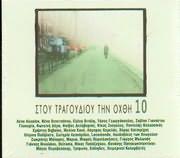 STOU TRAGOUDIOU TIN OHTHI N. 10 - (VARIOUS) (2 CD)