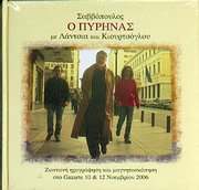 DIONYSIS SAVVOPOULOS / <br>O PYRINAS - (LANTSIAS - KIOURTSOGLOUS) (CD + DVD ZONTANI IHOGRAFISI)