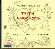 GIANNIS SPANOS / <br>ANTHOLOGIA ELLINON POIITON - TRITI ANTHOLOGIA