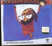 CD image for DIONYSIS SAVVOPOULOS / 10 HRONIA KOMMATIA