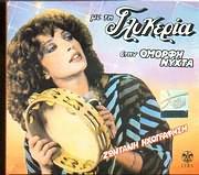 CD image for GLYKERIA / ME TIN GLYKERIA STIN OMORFI NYHTA