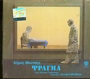CD image DIMOS MOUTSIS / FRAGMA (SOTIRIA BELLOU)