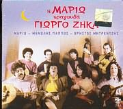 CD image MARIO - GIORGOS ZIKAS / SVISTA OLA [SYMMETEHOUN: MANOLIS PAPPOS - HRISTOS MITRENTZIS]