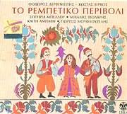 CD image THEODOROS DERVENIOTIS / TO REBETIKO PERIVOLI