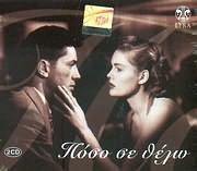 ΠΟΣΟ ΣΕ ΘΕΛΩ - (VARIOUS) (2 CD)