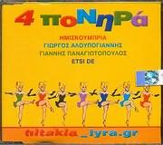 CD image 4 PONIRA HITAKIA (IMISKOUBRIA - G. ALOUPOGIANNIS - G. PANAGIOTOPOULOS - ETSI DE) - (DIAFOROI - VARIOUS)