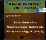 CD image OLOI OI REBETES TOU NTOUNIA / NO.2