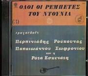 CD image OLOI OI REBETES TOU NTOUNIA NO.3