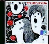 TO NEO KYMA STO ELLINIKO TRAGOUDI 3 - (VARIOUS)