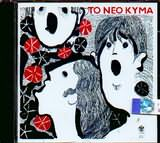 CD image ΤΟ ΝΕΟ ΚΥΜΑ ΣΤΟ ΕΛΛΗΝΙΚΟ ΤΡΑΓΟΥΔΙ 3 - (VARIOUS)