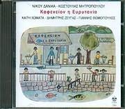 CD image NIKOS DANIKAS - KOSTOULAS MITROPOULOU / KAFENEIO I EYRYTANIA [HOMATA ZEYGAS THOMOPOULOS]