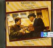 CD image for GIORGOS MOUFLOUZELIS / EGO EIMAI EDO / TRAGOUDAEI O THODOROS PAPADOPOULOS SYMMETEHEI ELEYTHERIA ARVANITAKI
