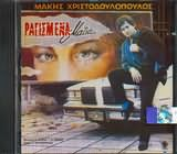 CD image ΜΑΚΗΣ ΧΡΙΣΤΟΔΟΥΛΟΠΟΥΛΟΣ / ΡΑΓΙΣΜΕΝΑ ΜΑΤΙΑ