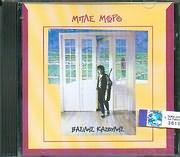 CD image ΒΑΣΙΛΗΣ ΚΑΖΟΥΛΗΣ / ΜΠΛΕ ΜΩΡΟ