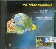 CD image MANOLIS RASOULIS - GIORGOS GAVALAS / TA PODOSFAIRIKA