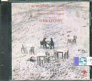 CD image ÍÉÊÏÓ ÌÁÌÁÃÊÁÊÇÓ - Ç ÅÊÄÑÏÌÇ - (OST)