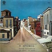 LP image MIMIS PLESSAS - LEYTERIS PAPADOPOULOS / O DROMOS - GIANNIS POULOPOULOS (LP) (VINYL)