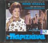 CD image ΜΙΜΗΣ ΠΛΕΣΣΑΣ / Η ΠΑΡΙΖΙΑΝΑ - (OST)