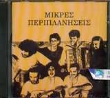 MIKRES PERIPLANISEIS