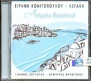 EIRINI KONITOPOULOU LEGAKI / <br>ANEFELA THALASSINA - GIANNIS ZEYGOLIS - DIMITRIS FYROGENIS